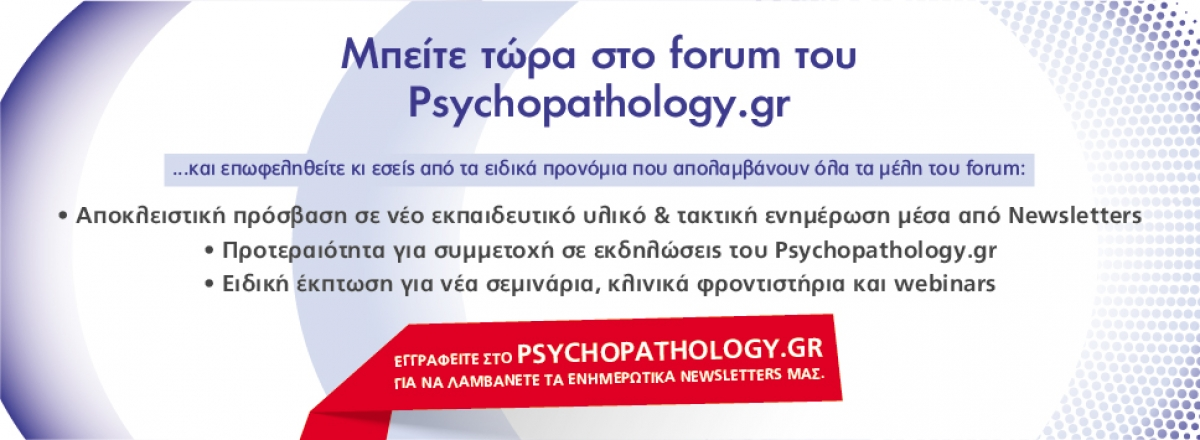 Forum και Newsletter του Psychopathology.gr